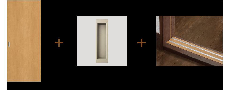 室内引戸のセット内容:引戸本体+引手+敷居