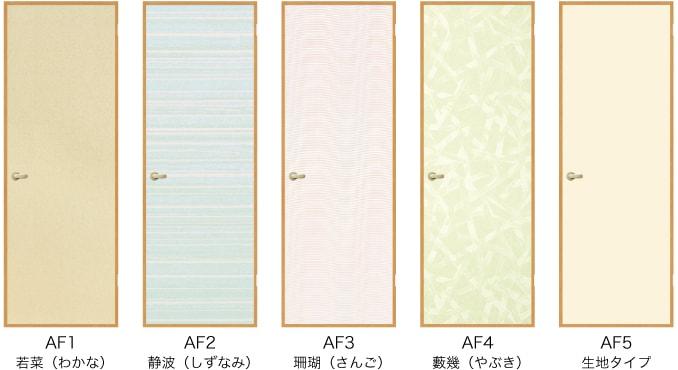 リノバ戸襖ドアのカラーラインアップ(和室側)