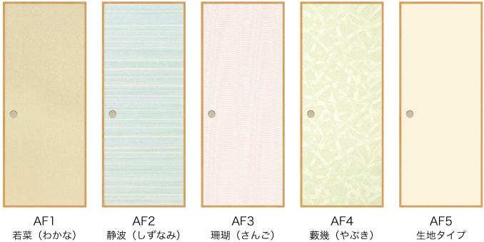 リノバ戸襖引戸のカラーラインアップ(和室側)