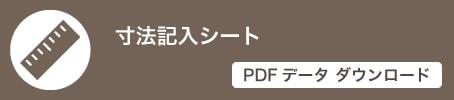 内窓用窓寸法記入シート(PDFファイル)ダウンロード