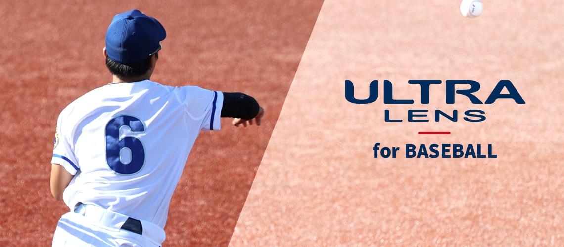 ULTRA LENS for BASEBALLウルトラレンズ フォー ベースボール