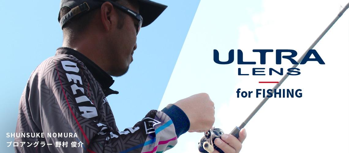 ULTRA LENS for FISHING ウルトラレンズ フォー フィッシング