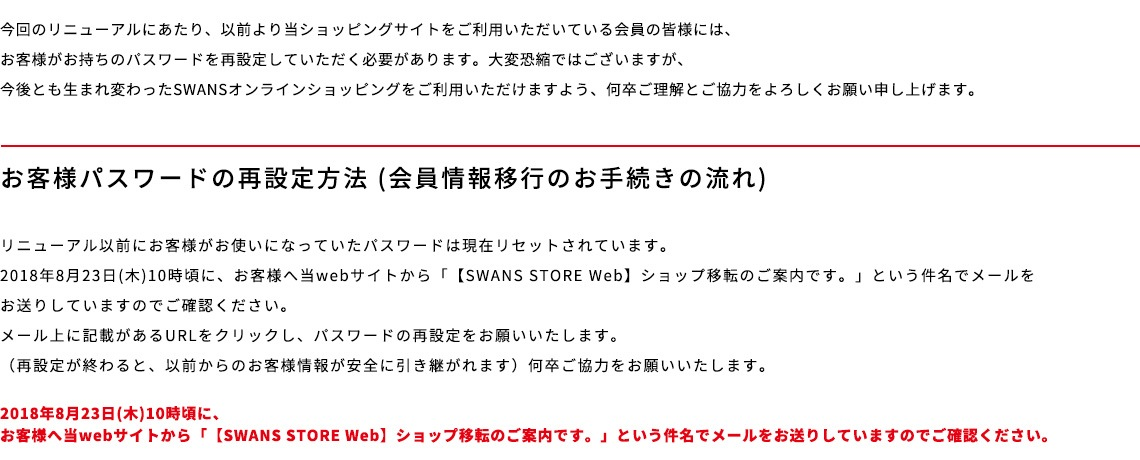 SWANS 公式オンラインショップ