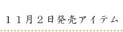 11月2日発売アイテム