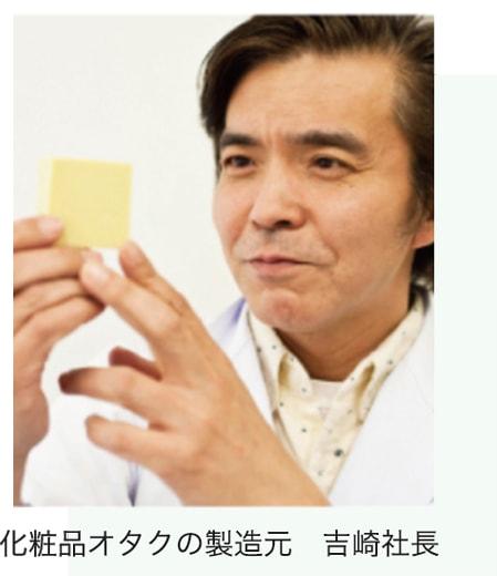 化粧品オタクの製造元 吉崎社長