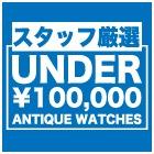 10万円アンダー