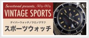 """""""スポーツ特集"""""""