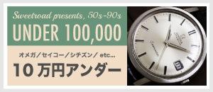"""""""10万円アンダー"""""""