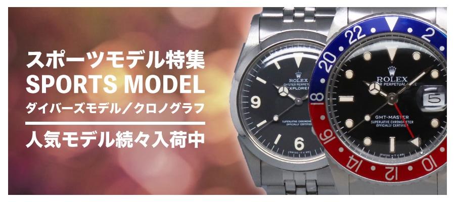 """""""スポーツモデル特集""""/"""