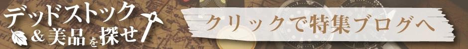 """""""期間中バナー""""/"""