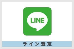 """""""ラインでの買取""""/"""