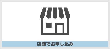 """""""店舗でのオリコ""""/"""