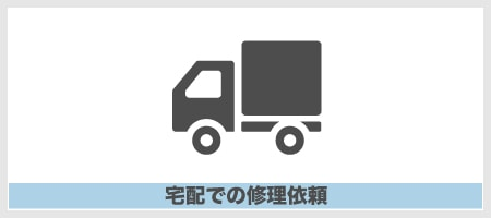 """WEBでの修理""/"