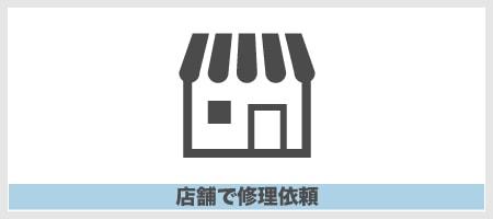 """""""店舗での修理""""/"""