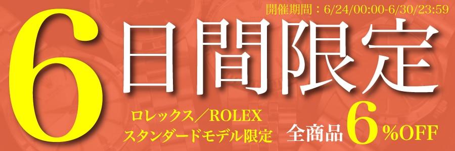 ロレックス6パーオフ