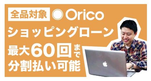 """""""オリコ""""/"""