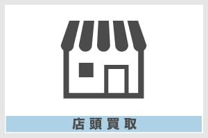 """""""店舗での買取""""/"""
