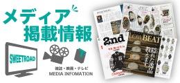 TV・雑誌・メディア情報