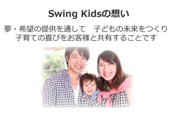 Swing Kidsの想い