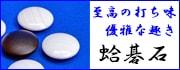 蛤碁石(メキシコ産)