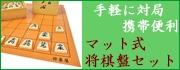 塩ビ将棋盤セット(将碁屋マット将棋盤セット)