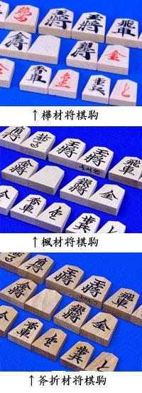 普及木製将棋駒の材質の違い