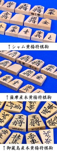 高級将棋駒の材質の違い