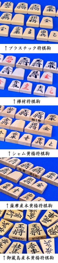 将棋駒の材質の違い
