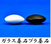 ガラス碁石・プラ碁石