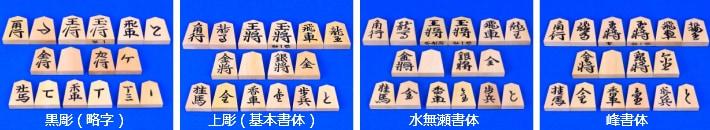将棋駒の書体の違い