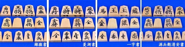 将棋駒の書体