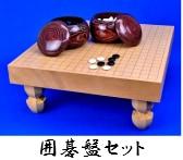 囲碁盤セット
