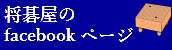 将棋囲碁専門店将碁屋のfacebookページ