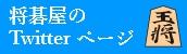 将棋囲碁専門店将碁屋のTwitterページ