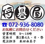 将棋囲碁専門店 将碁屋の電話番号