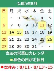 将棋囲碁専門店将碁屋の営業日カレンダー
