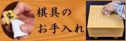囲碁・将棋・連珠用品のお手入れ