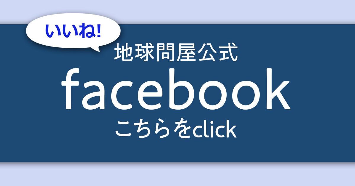 地球問屋FaceBook