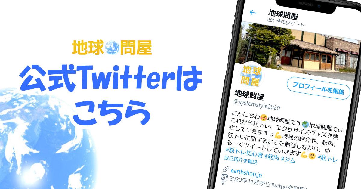 地球問屋Twitter