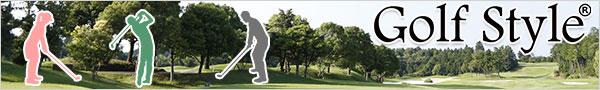 GolfStyle(ゴルフスタイル)