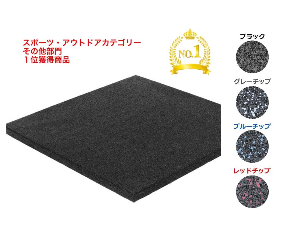 ゴムチップマット 25mm/厚