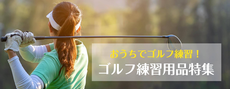おうちでゴルフ練習! ゴルフ練習用品特集
