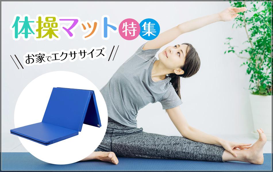 体操マット特集 おうちでエクササイズ!