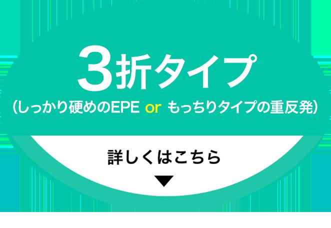 3折タイプ(しっかり硬めのEPE or もっちりタイプの重反発)