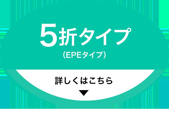 5折タイプ