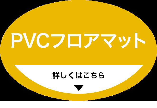 PVCフロアマット