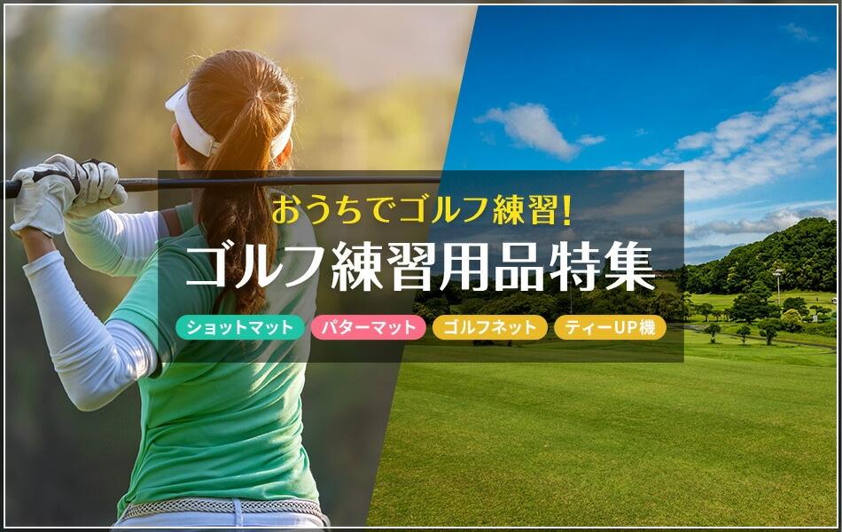ゴルフ練習用品特集