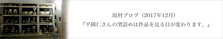 平岡さんの窯出しは見る目が変わります。