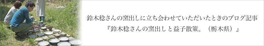 鈴木稔さんの窯出しと益子散策。