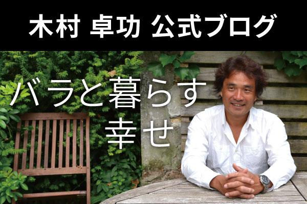木村卓功公式ブログ